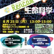 0723_2nd_rencomsmall